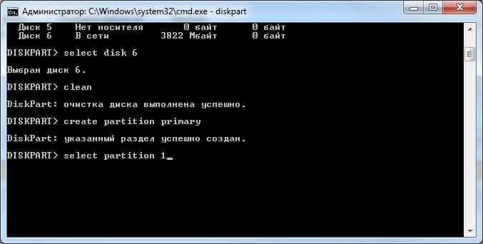 Создаем загрузочную флешку (Диск). Утилита diskpart. 4 часть