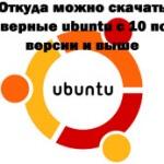 Откуда можно скачать серверные ubuntu с 10 по 14 версии и выше.