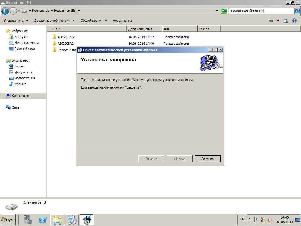 Установка пакета автоматической установки Windows (AIK) для Windows 2008R2 SP1/7