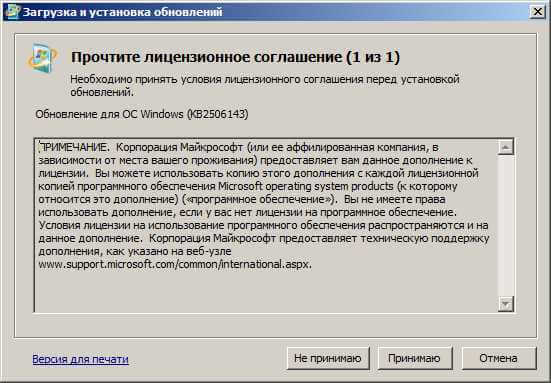 Как установить PowerShell 3.0 d windows server 2008 R2