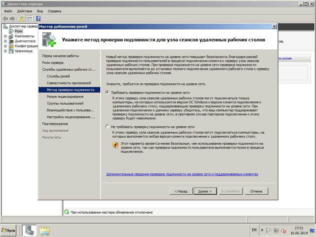 windows server сервер терминалов