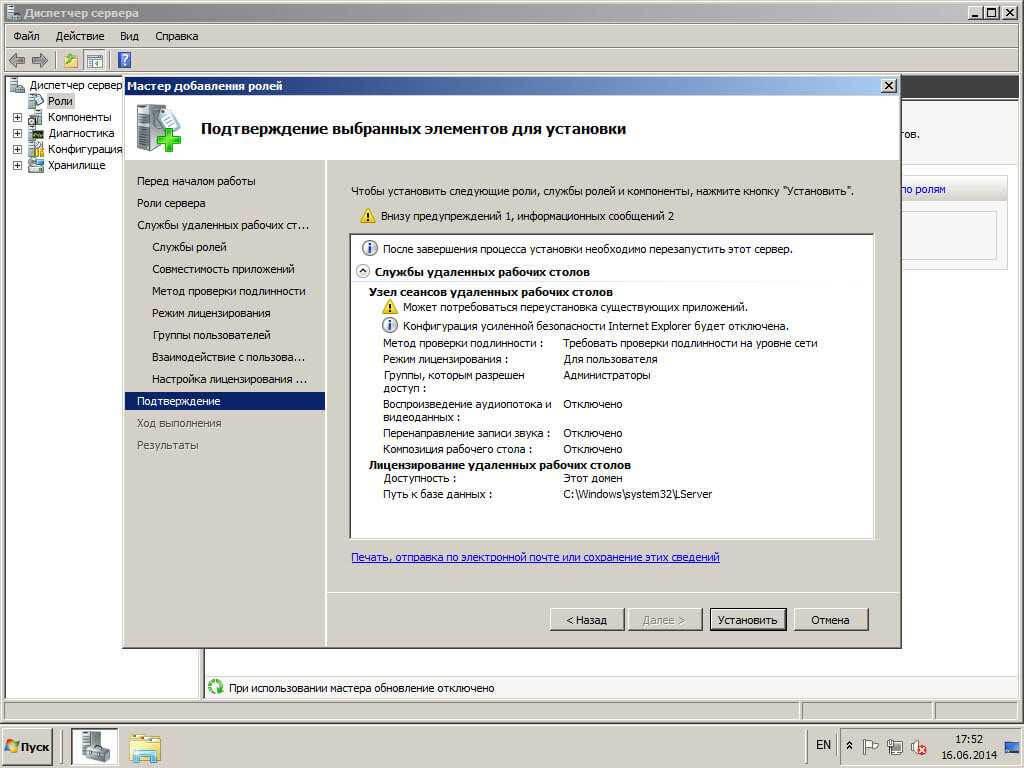 терминал сервер 2008 r2