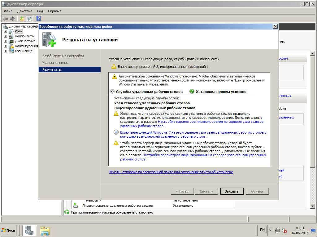 установка сервера терминалов 2008