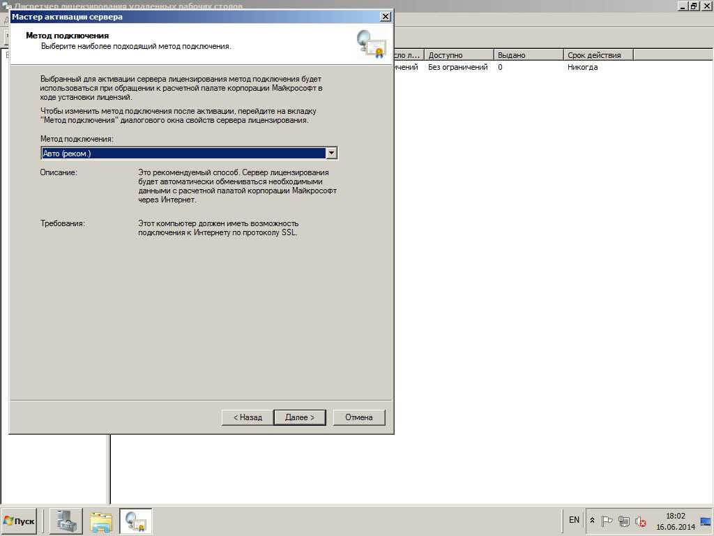 Установка сервера терминалов в 2008/2008R2 2 часть