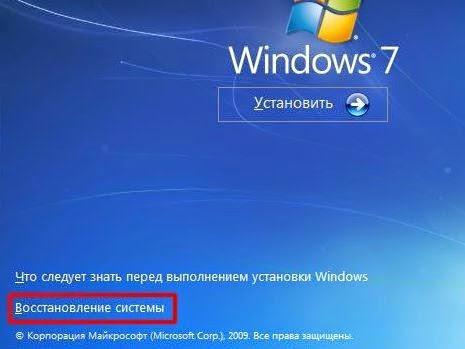 Восстановление MBR (главной загрузочной записи) в Windows 7-01