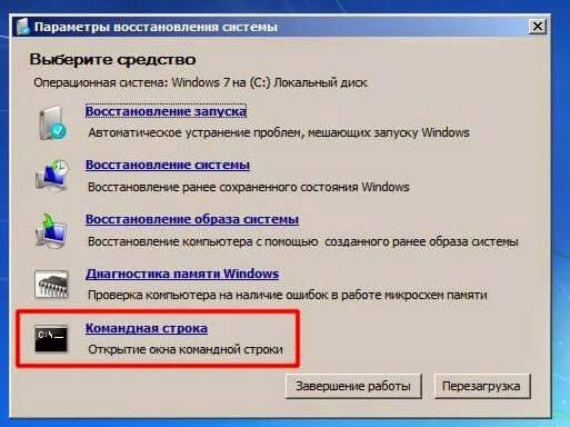 Восстановление MBR (главной загрузочной записи) в Windows 7-03