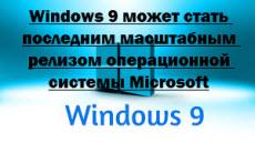 Windows 9 может стать последним масштабным релизом операционной системы Microsoft