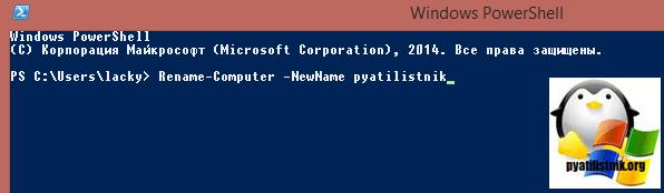 как сменить имя пользователя на компьютере