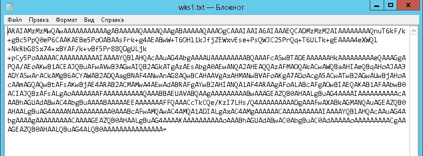 как ввести компьютер в домен Windows-2