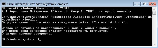 как ввести компьютер в домен Windows-3
