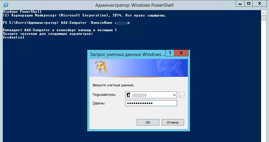 как ввести компьютер в домен Windows-4