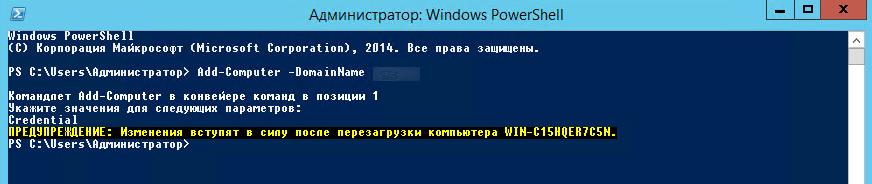 как ввести компьютер в домен Windows-5