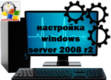 настройка windows server 2008 r2
