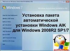 установки Windows AIK