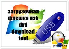 загрузочная флешка usb dvd download tool