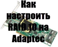 Adaptec 5805