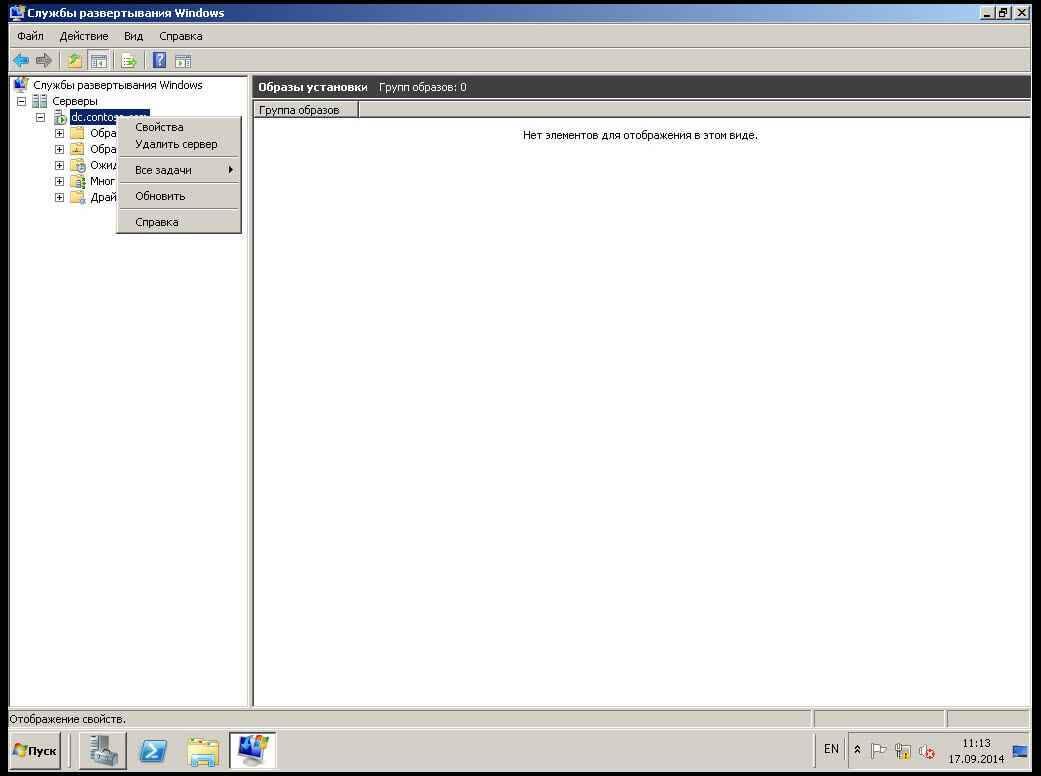 Автоматизированная установка клиентских операционных систем при помощи Windows Deployment Services — Часть 3. Просмотр параметров WDS-01