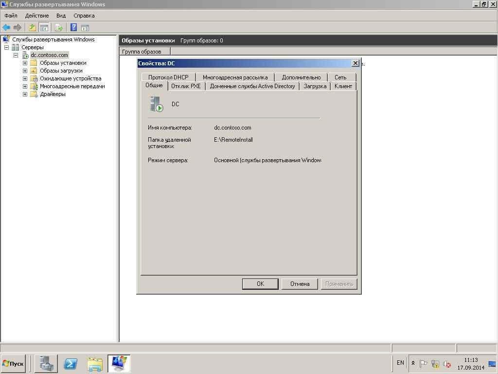 Автоматизированная установка клиентских операционных систем при помощи Windows Deployment Services — Часть 3. Просмотр параметров WDS-02