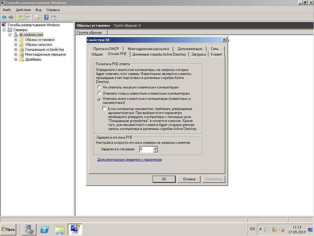 Автоматизированная установка клиентских операционных систем при помощи Windows Deployment Services — Часть 3. Просмотр параметров WDS-03