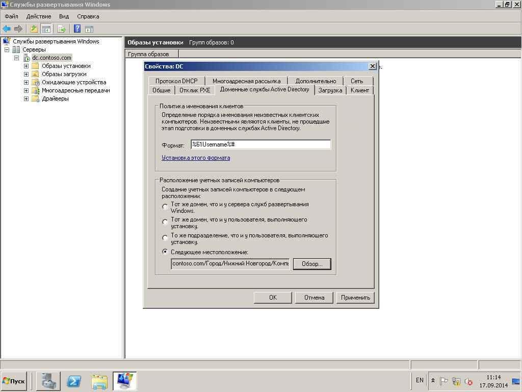 Автоматизированная установка клиентских операционных систем при помощи Windows Deployment Services — Часть 3. Просмотр параметров WDS-05