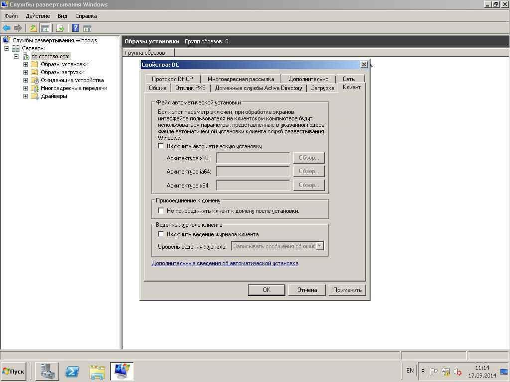 Автоматизированная установка клиентских операционных систем при помощи Windows Deployment Services — Часть 3. Просмотр параметров WDS-07