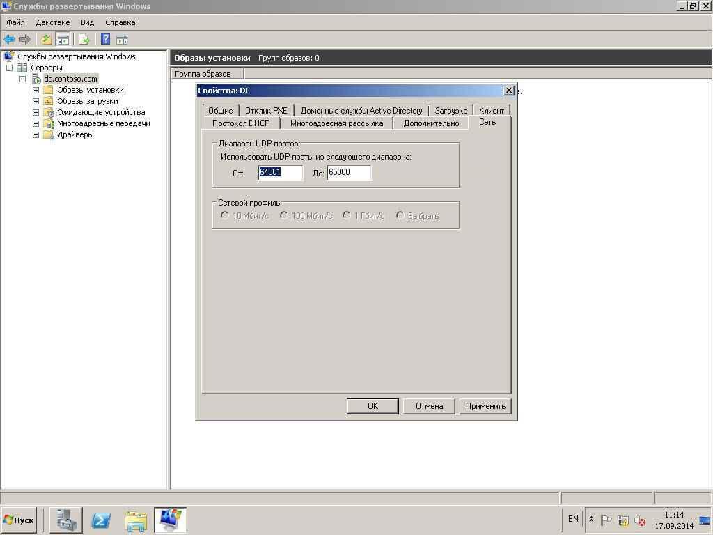 Автоматизированная установка клиентских операционных систем при помощи Windows Deployment Services — Часть 3. Просмотр параметров WDS-08