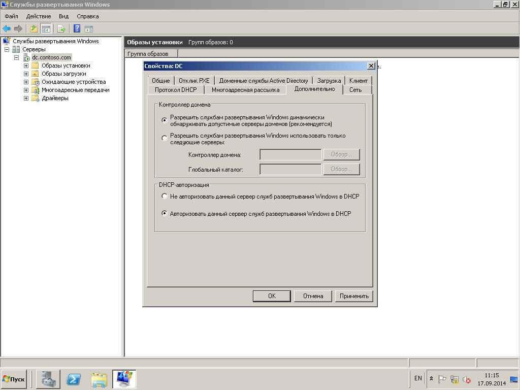 Автоматизированная установка клиентских операционных систем при помощи Windows Deployment Services — Часть 3. Просмотр параметров WDS-09
