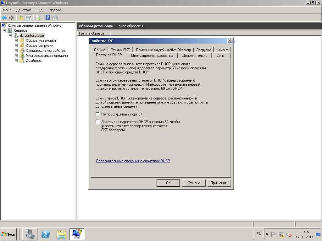 Автоматизированная установка клиентских операционных систем при помощи Windows Deployment Services — Часть 3. Просмотр параметров WDS-10