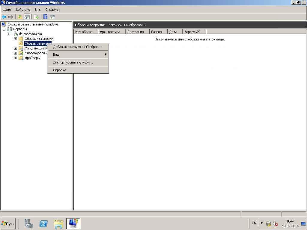 Автоматизированная установка клиентских операционных систем при помощи Windows Deployment Services — Часть 4.  Добавляем образа загрузки и установки-01