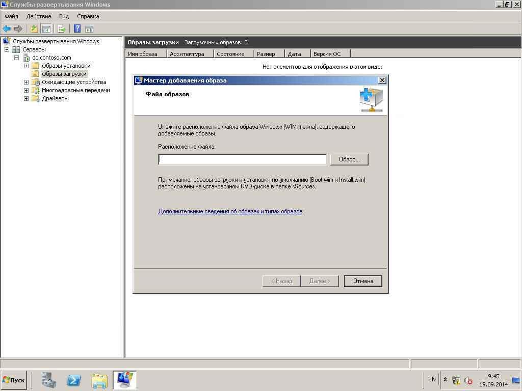 Автоматизированная установка клиентских операционных систем при помощи Windows Deployment Services — Часть 4.  Добавляем образа загрузки и установки-02