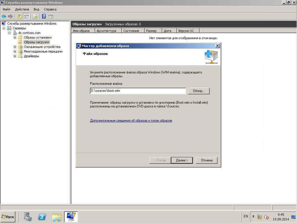 Автоматизированная установка клиентских операционных систем при помощи Windows Deployment Services — Часть 4.  Добавляем образа загрузки и установки-04