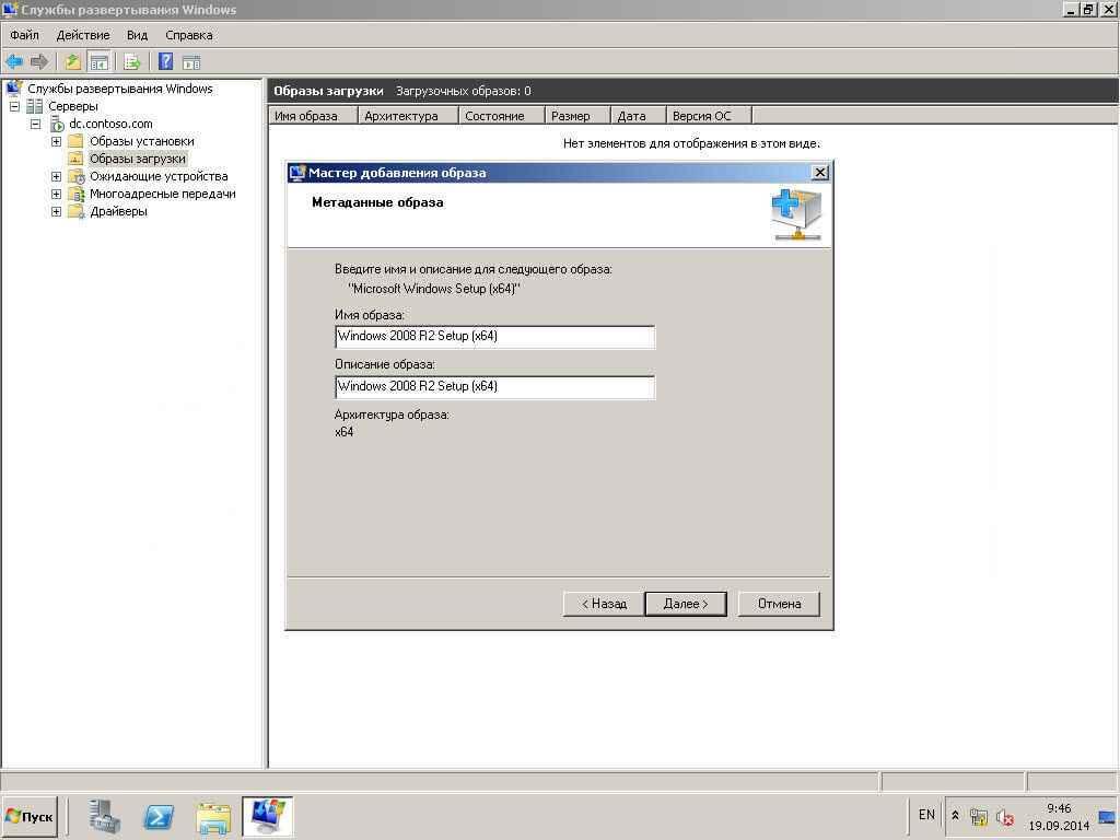 Автоматизированная установка клиентских операционных систем при помощи Windows Deployment Services — Часть 4.  Добавляем образа загрузки и установки-05