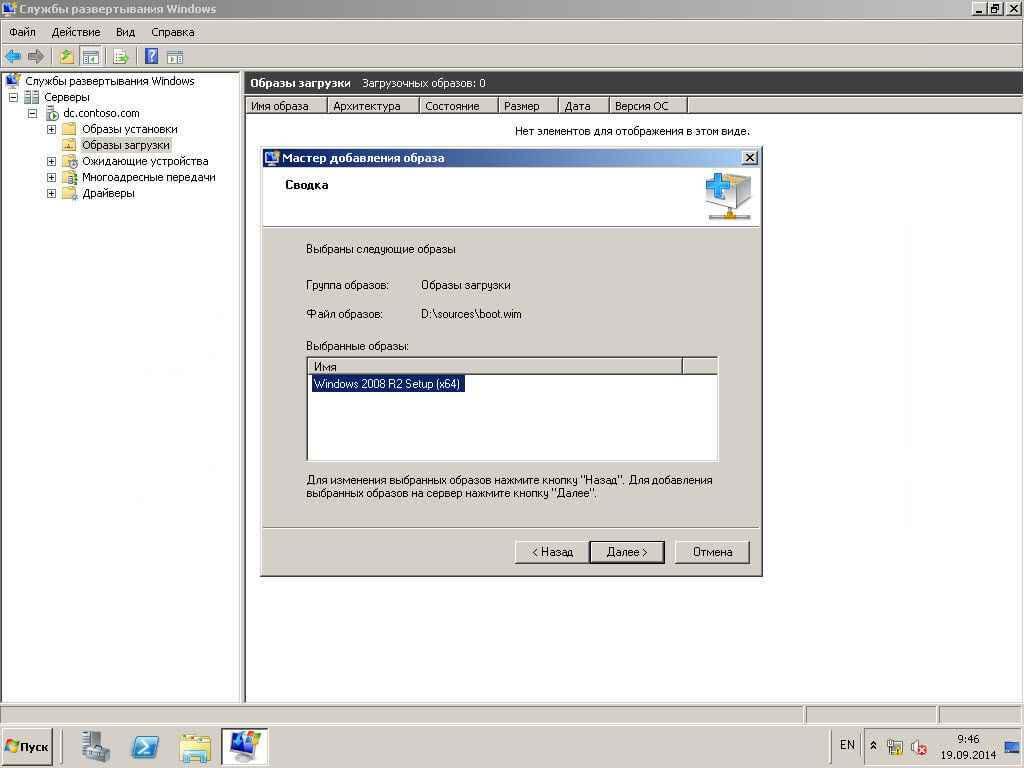 Автоматизированная установка клиентских операционных систем при помощи Windows Deployment Services — Часть 4.  Добавляем образа загрузки и установки-06