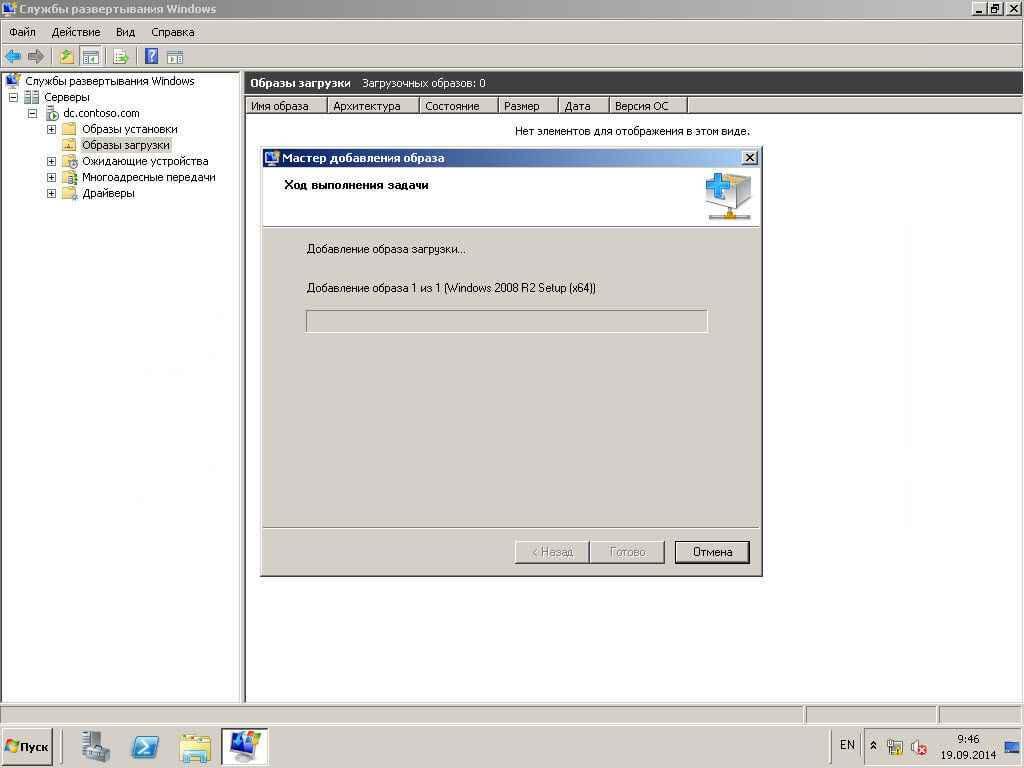 Автоматизированная установка клиентских операционных систем при помощи Windows Deployment Services — Часть 4.  Добавляем образа загрузки и установки-07