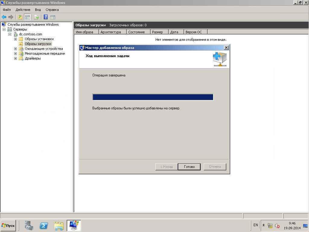 Автоматизированная установка клиентских операционных систем при помощи Windows Deployment Services — Часть 4.  Добавляем образа загрузки и установки-08