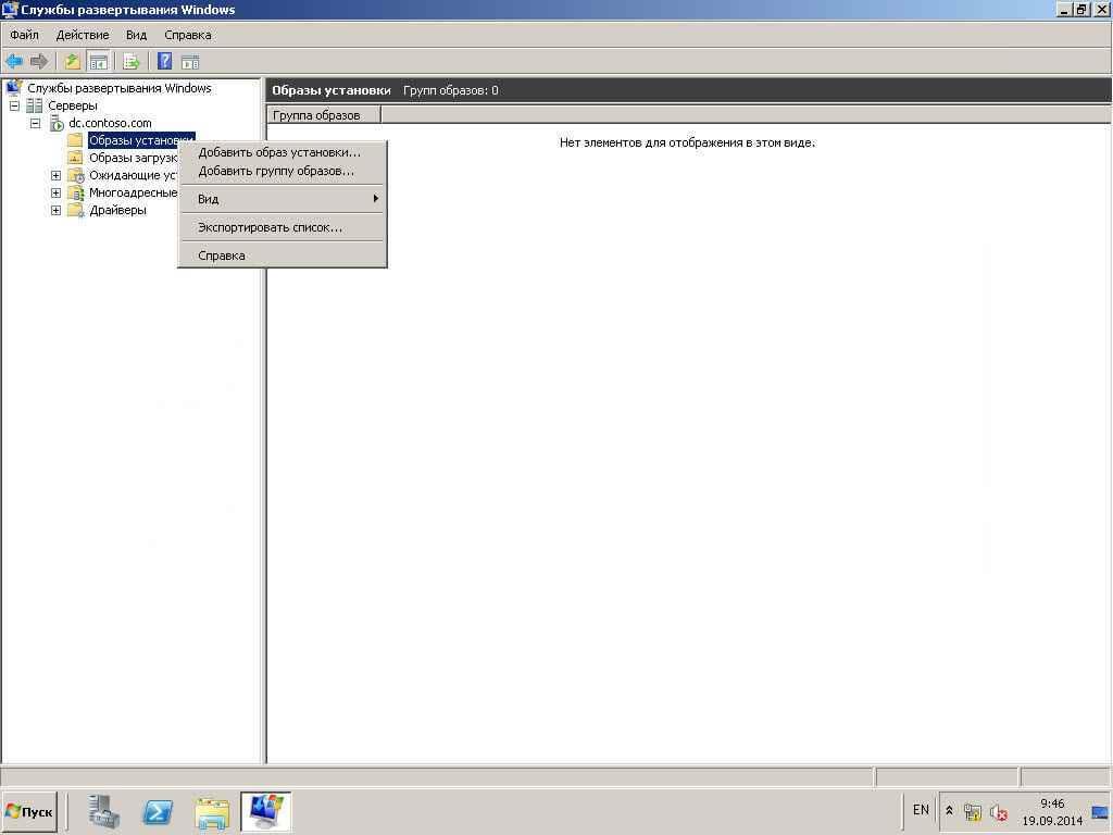 Автоматизированная установка клиентских операционных систем при помощи Windows Deployment Services — Часть 4.  Добавляем образа загрузки и установки-09
