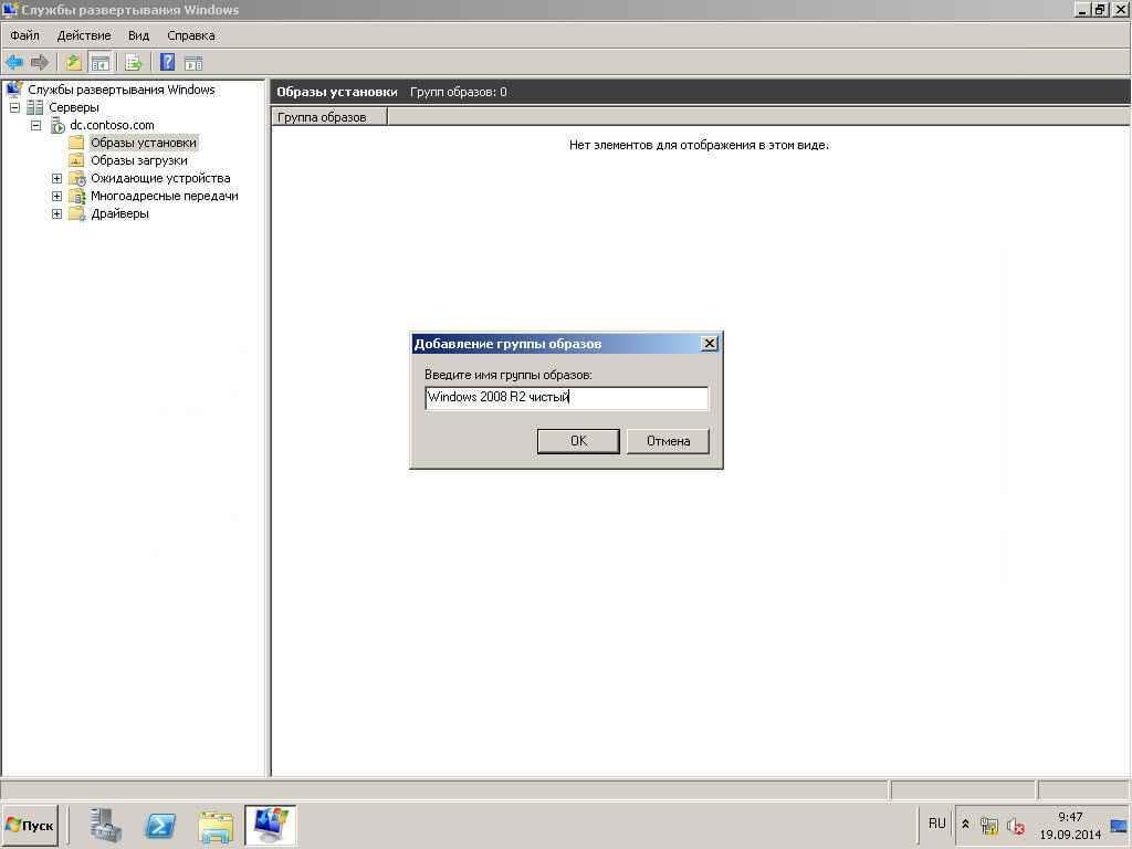 Автоматизированная установка клиентских операционных систем при помощи Windows Deployment Services — Часть 4.  Добавляем образа загрузки и установки-10