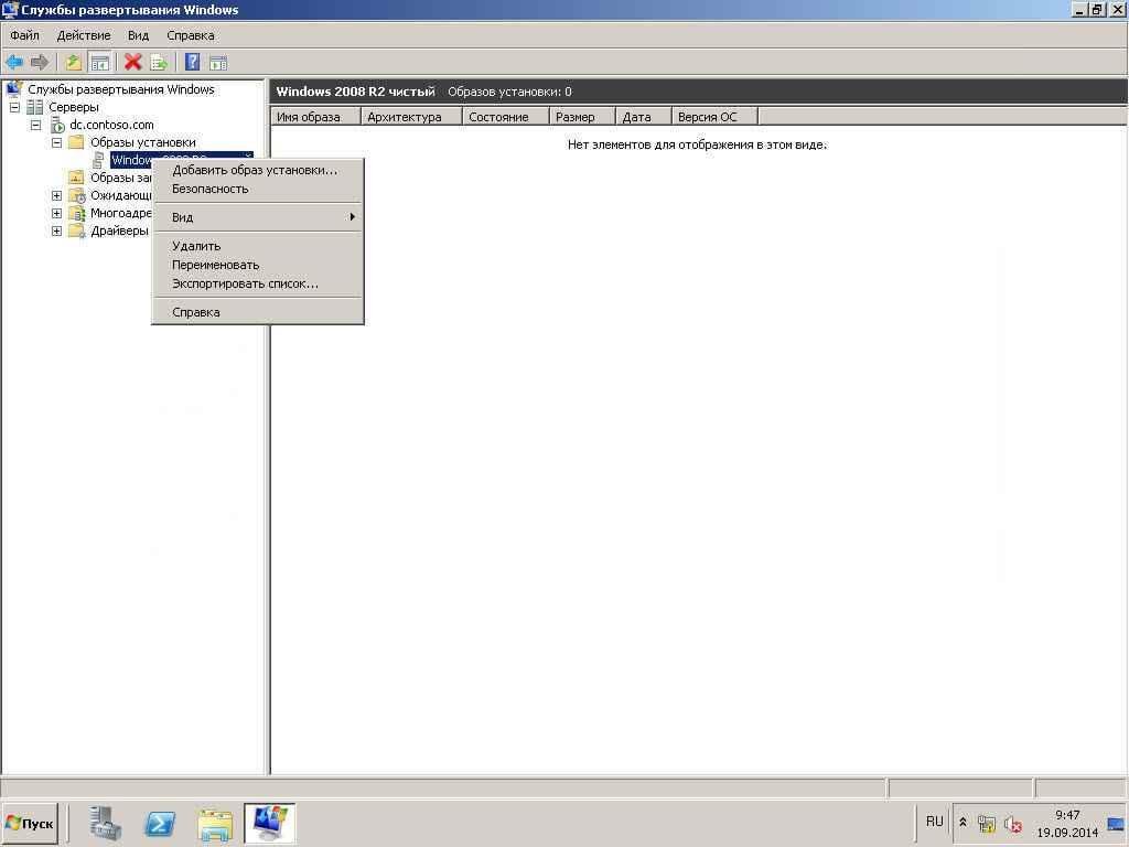 Автоматизированная установка клиентских операционных систем при помощи Windows Deployment Services — Часть 4.  Добавляем образа загрузки и установки-11