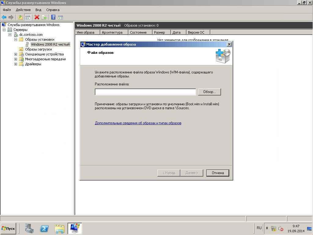 Автоматизированная установка клиентских операционных систем при помощи Windows Deployment Services — Часть 4.  Добавляем образа загрузки и установки-12