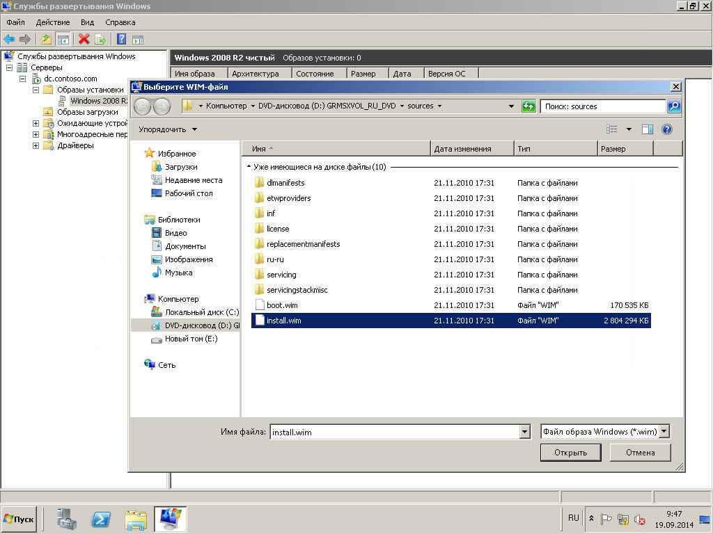 Автоматизированная установка клиентских операционных систем при помощи Windows Deployment Services — Часть 4.  Добавляем образа загрузки и установки-13