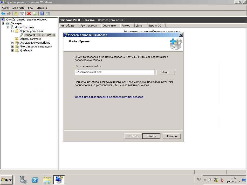 Автоматизированная установка клиентских операционных систем при помощи Windows Deployment Services — Часть 4.  Добавляем образа загрузки и установки-14