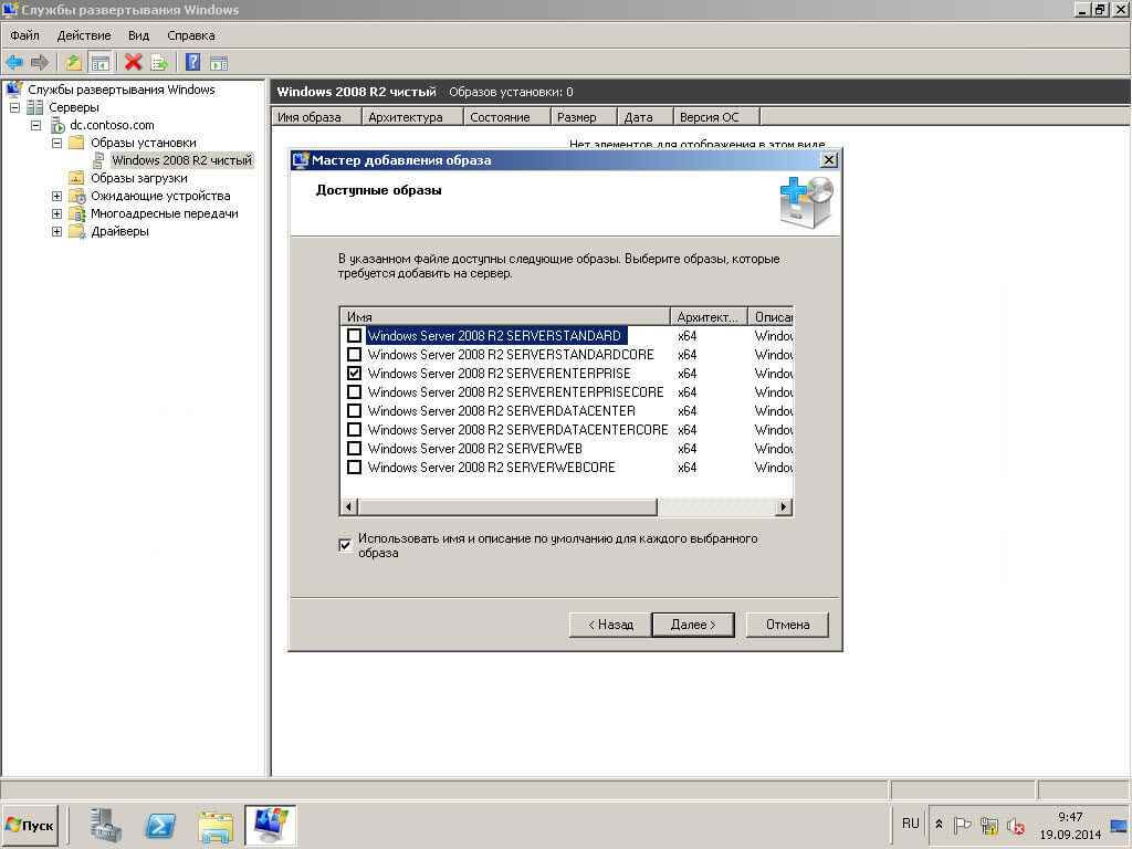 Автоматизированная установка клиентских операционных систем при помощи Windows Deployment Services — Часть 4.  Добавляем образа загрузки и установки-15