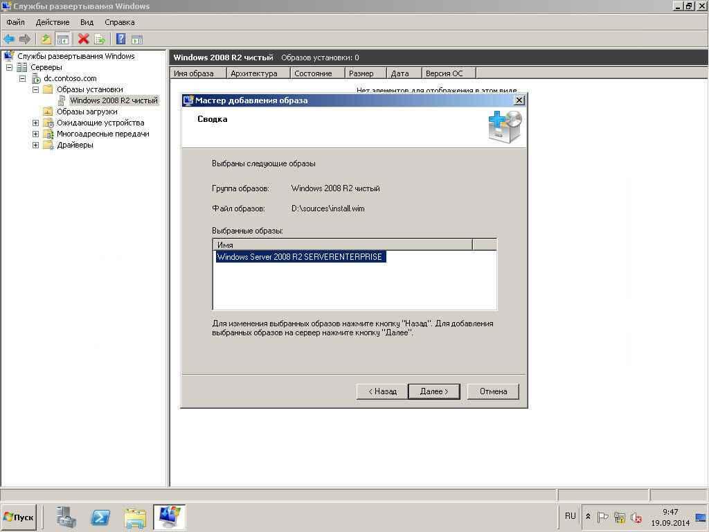 Автоматизированная установка клиентских операционных систем при помощи Windows Deployment Services — Часть 4.  Добавляем образа загрузки и установки-16