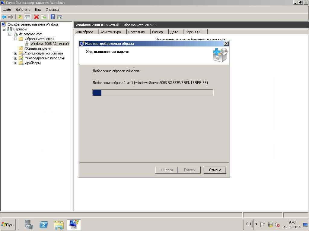 Автоматизированная установка клиентских операционных систем при помощи Windows Deployment Services — Часть 4.  Добавляем образа загрузки и установки-17