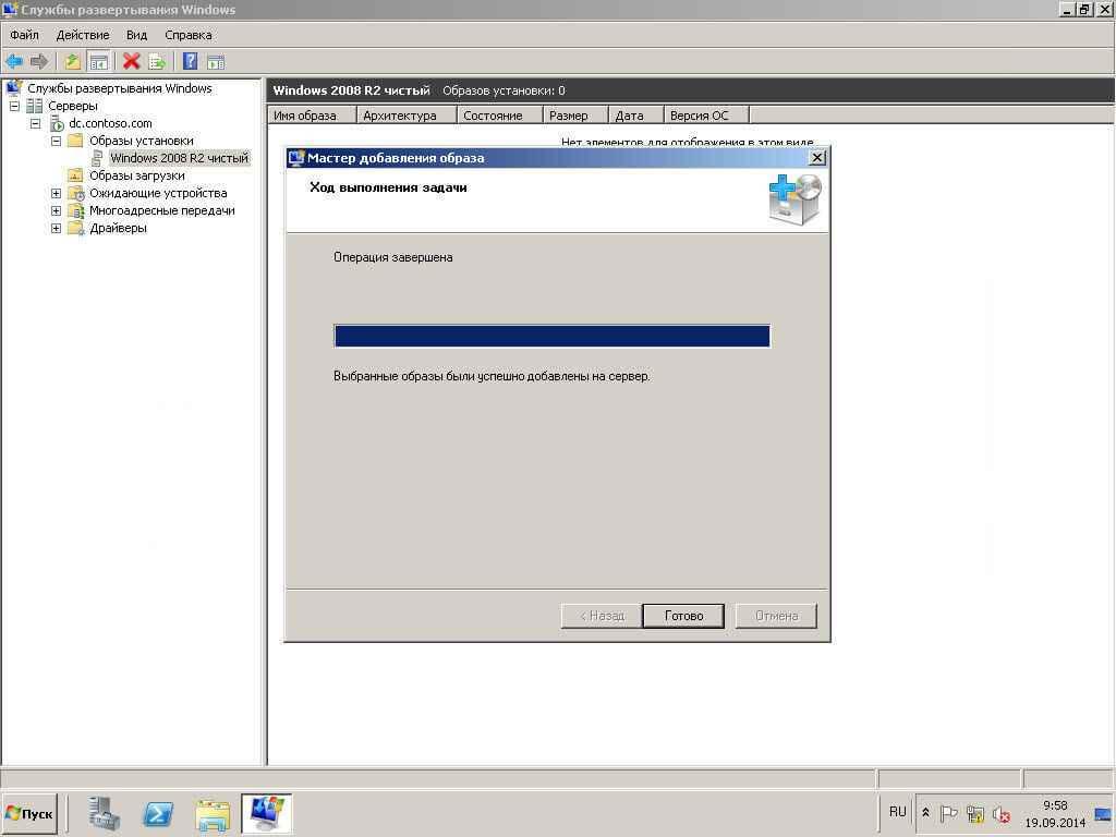 Автоматизированная установка клиентских операционных систем при помощи Windows Deployment Services — Часть 4.  Добавляем образа загрузки и установки-18