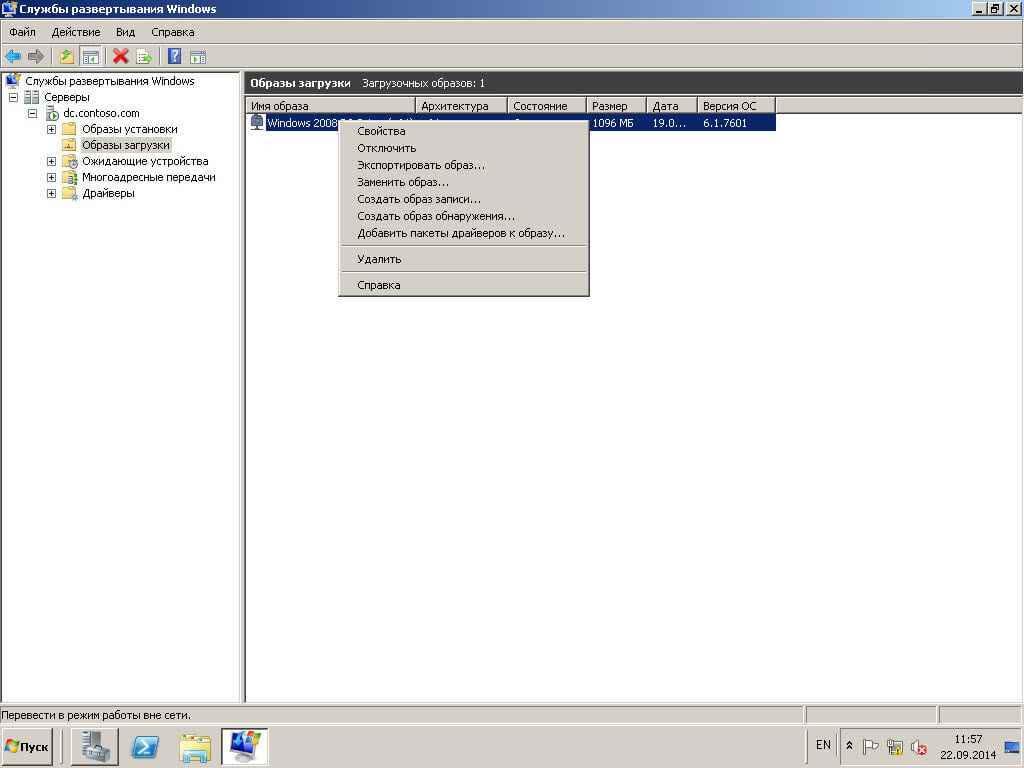 Автоматизированная установка клиентских операционных систем при помощи Windows Deployment Services — Часть 5. Добавляем образ Записи-05