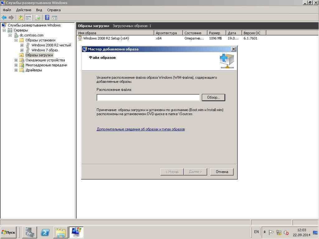 Автоматизированная установка клиентских операционных систем при помощи Windows Deployment Services — Часть 5. Добавляем образ Записи-13