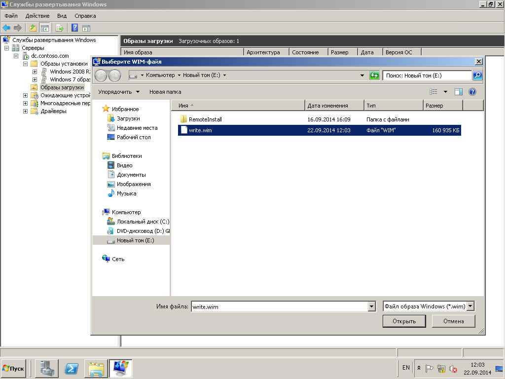 Автоматизированная установка клиентских операционных систем при помощи Windows Deployment Services — Часть 5. Добавляем образ Записи-14