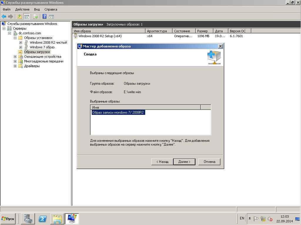 Автоматизированная установка клиентских операционных систем при помощи Windows Deployment Services — Часть 5. Добавляем образ Записи-17