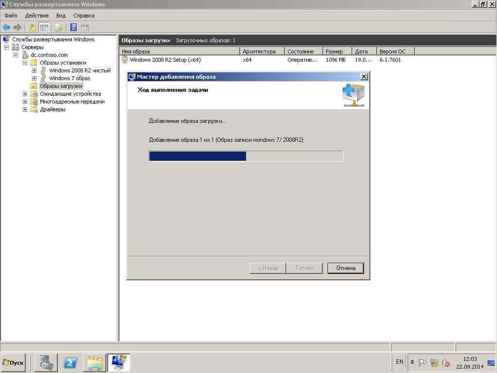 Автоматизированная установка клиентских операционных систем при помощи Windows Deployment Services — Часть 5. Добавляем образ Записи-18